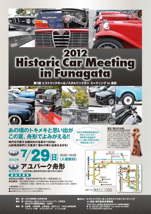 Historiccarmeetinginfunagata
