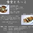 食堂とろっこ(JR舟形駅から徒歩3分)
