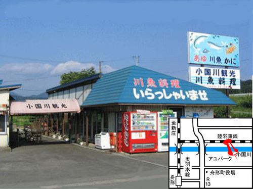 小国川観光(JR舟形駅から車で5分)