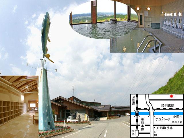 舟形若あゆ温泉(駅から車で8分)