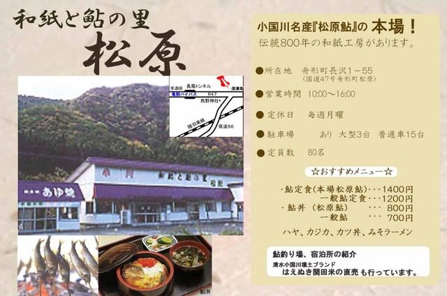 松原(JR舟形駅から車で20分)
