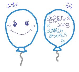 Cocolog_oekaki_2008_09_15_16_19
